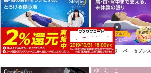 ショップジャパンのワクワクコードの取得方法