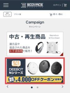 エコバックスジャパンのクーポン