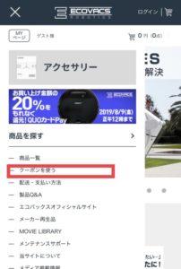 エコバックスジャパンの割引クーポンの使い方1