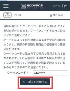 エコバックスジャパンの割引クーポンの使い方2