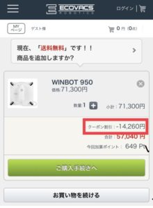 エコバックスジャパンの割引クーポンの使い方3