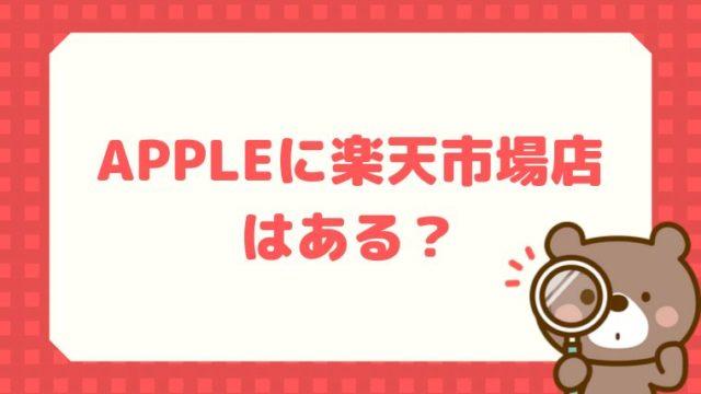 Apple楽天市場店