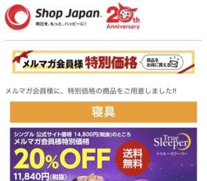 ショップジャパンのメルマガ限定クーポン