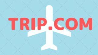 trip.comのクーポンの取得方法
