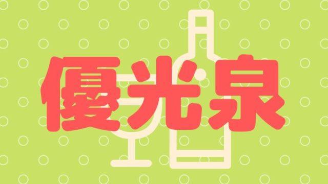 優光泉のクーポン・ポイント情報