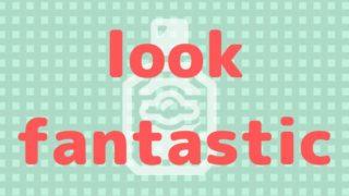 lookfantastic(ルックファンタスティック)のクーポン・友達紹介コード情報