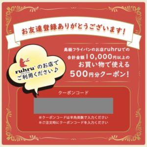 ルールのLINE@限定クーポン