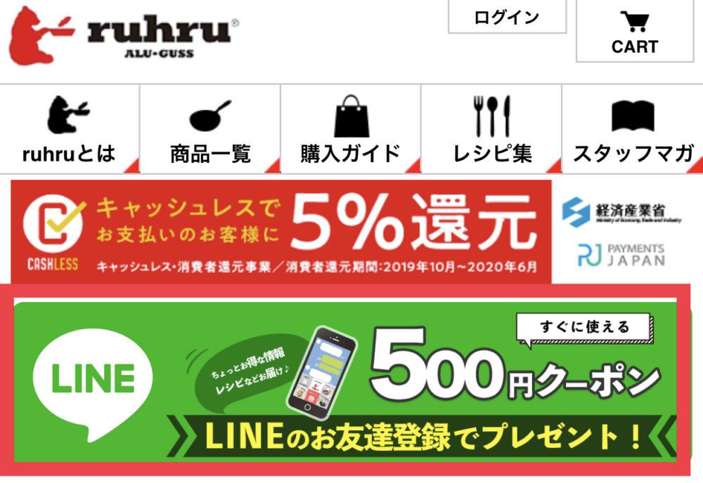 ルールのLINE@限定クーポンの取得方法