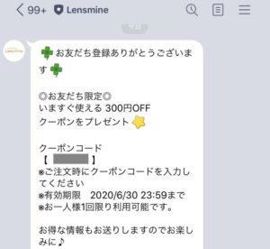 Lensmine(レンズマイン)のLINE@限定クーポン