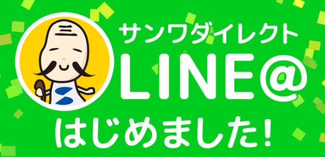 サンワダイレクトのLINE@限定クーポン
