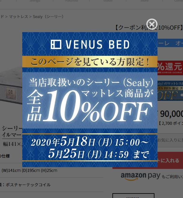 VENUS BED(ビーナスベッド)のポップアップクーポン