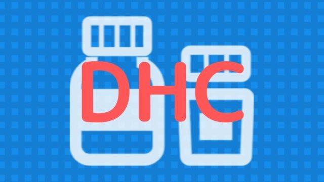 DHCのクーポン情報