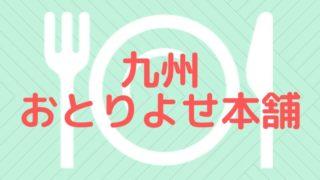 九州おとりよせ本舗のクーポン情報