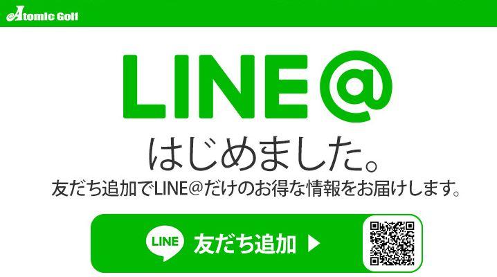 アトミックゴルフのLINE@限定クーポン