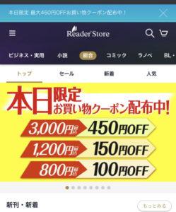Reader Store(リーダーストア)の期間限定クーポン