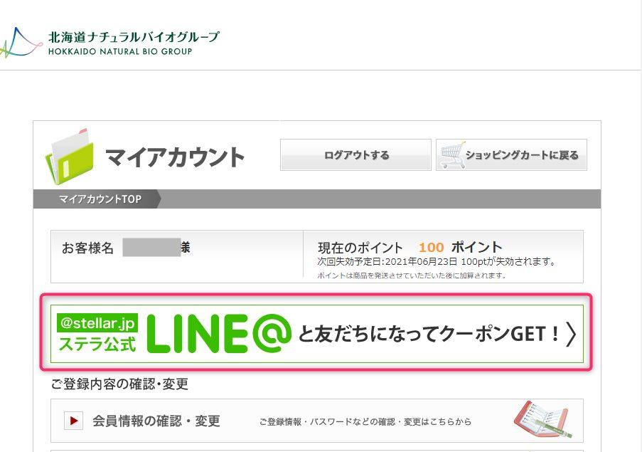 ラメイキャのLINE@登録方法