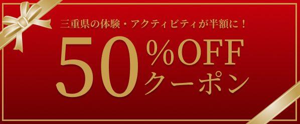 asoview!(アソビュー)の三重県のレジャー50%OFFクーポン