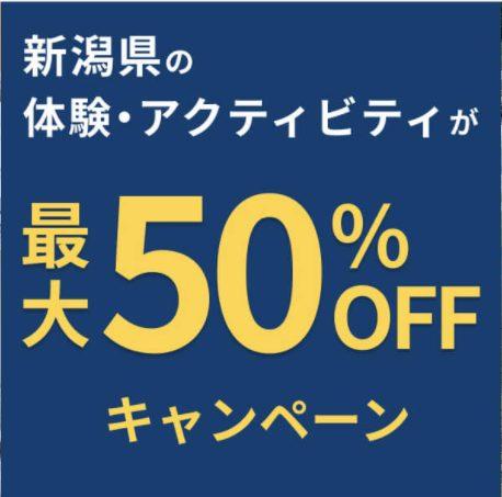 asoview!(アソビュー)の新潟のレジャー最大50%OFFクーポン