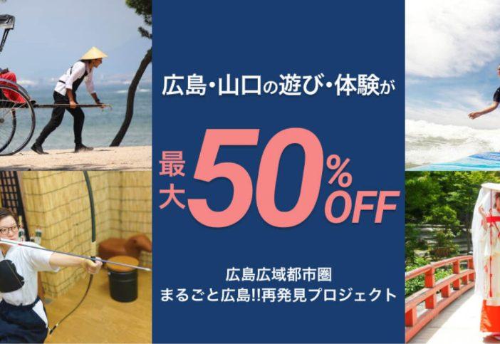 asoview!(アソビュー)の広島・山口のレジャー最大50%OFFクーポン