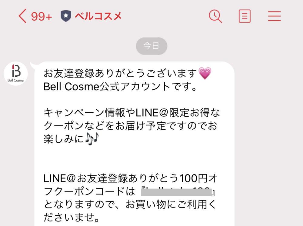 ベルコスメのLINE@限定クーポン