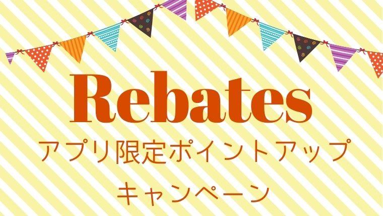 楽天Rebates リーベイツ アプリ限定ポイントアップキャンペーン