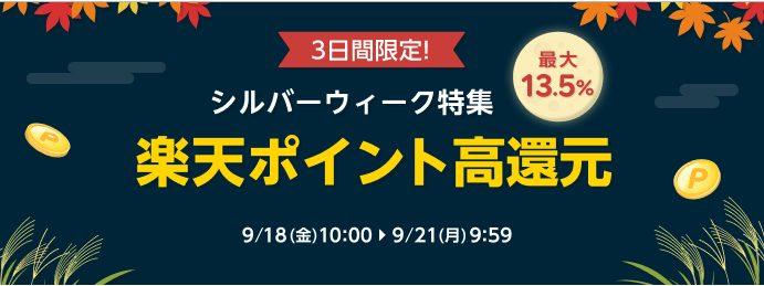 【2020年9月】楽天Rebatesで「シルバーウィーク特集楽天ポイント高還元」開催!