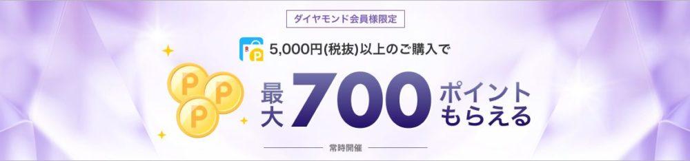 楽天ダイヤモンド会員最大700ポイント
