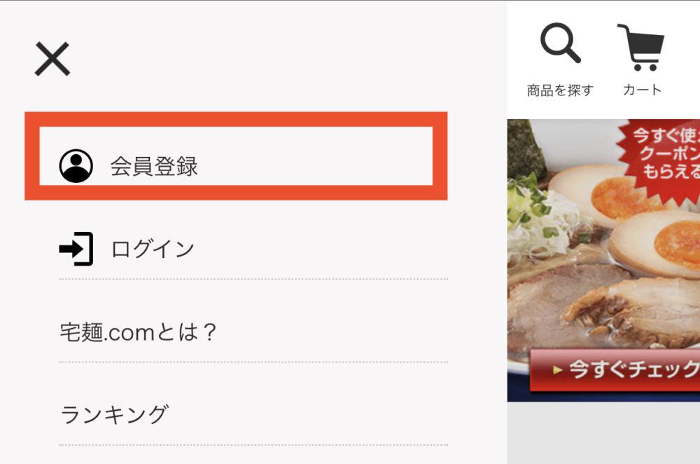 宅麺の会員登録方法