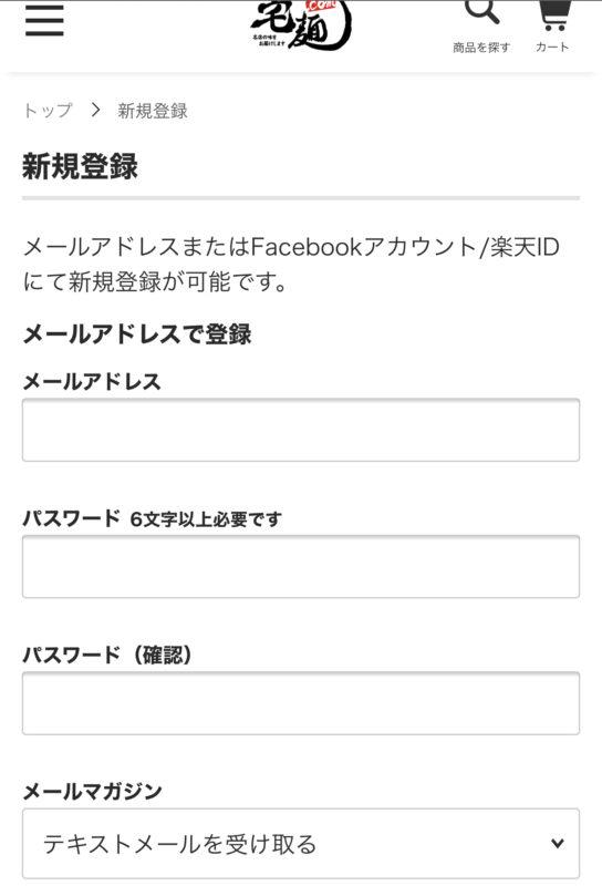 宅麺の会員登録方法2