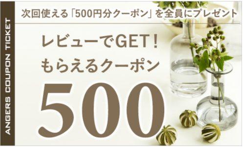 アンジェのレビュー投稿で500円OFFクーポン