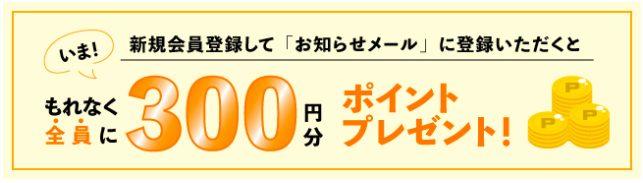 九州お取り寄せ本舗の会員登録で300ポイント