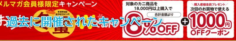 日本直販の購入者限定クーポン