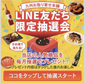 九州お取り寄せ本舗のLINE@会員限定抽選会