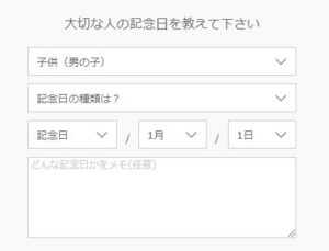 Cake.jp(ケーキjp)の記念日登録方法