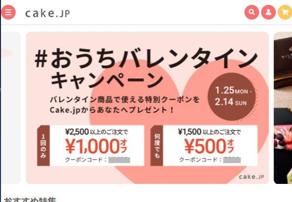 Cake.jp(ケーキjp)の期間限定クーポン