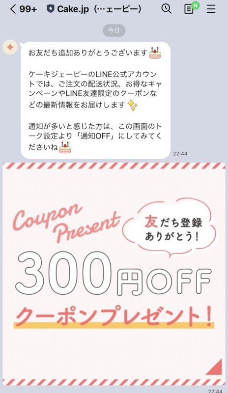 Cake.jp(ケーキjp)のLINE@限定クーポン