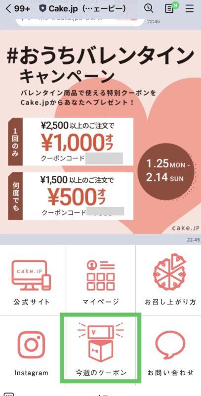 Cake.jp(ケーキjp)のクーポンをLINE@から確認する方法
