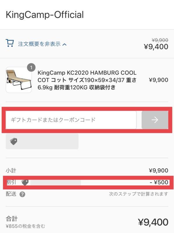 KingCamp(キングチャンプ)公式通販のクーポンの使い方2