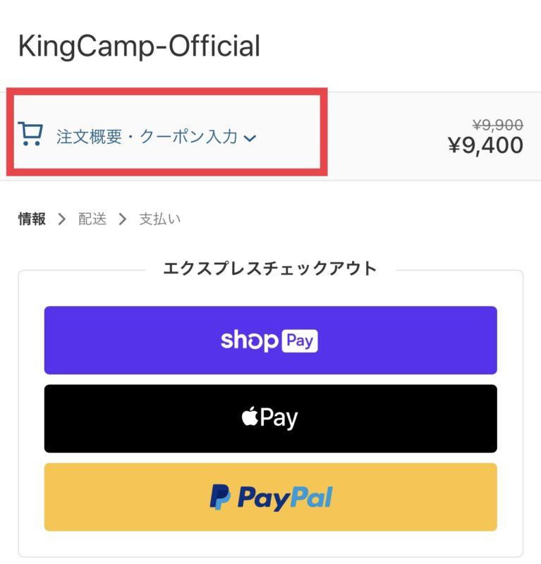 KingCamp(キングチャンプ)公式通販のクーポンの使い方