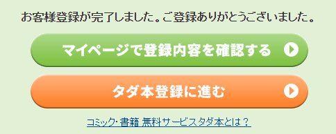 タダ本の会員登録方法3