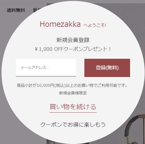 Homezakkaの会員登録