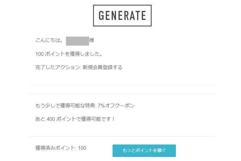 Generate Design(ジェネレイデザイン)のアカウント作成方法3