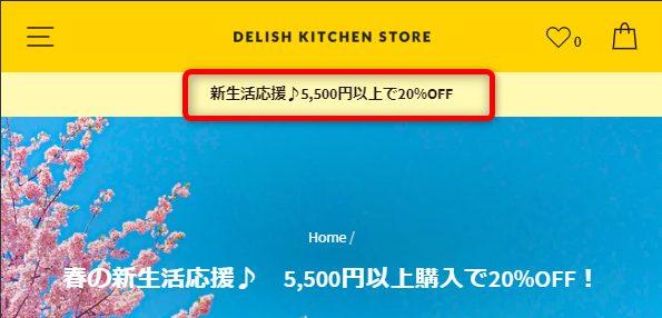 デリッシュキッチンストアのクーポン