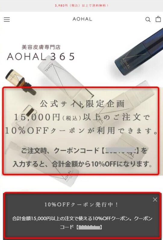AOHAL365(アオハル365)のクーポン