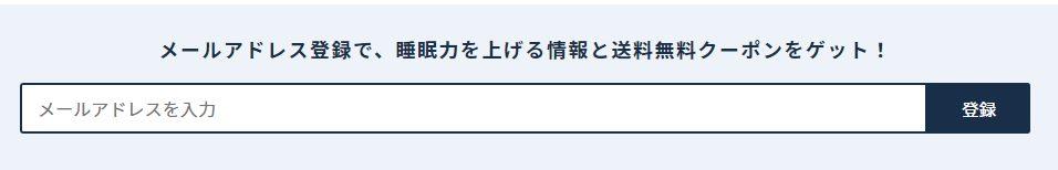 和雲のメールマガジンの登録方法