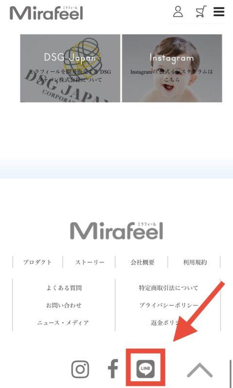 Mirafeel(ミラフィール)のLINE@の登録方法
