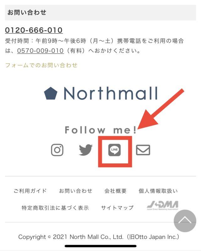 Northmall(ノースモール)のLINE@登録方法