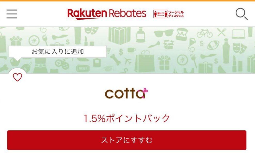 cotta(コッタ)を楽天リーベイツ経由で
