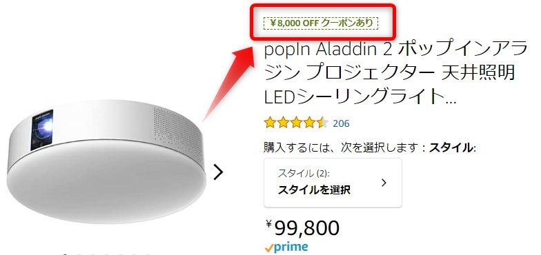 popInAladdin(ポップインアラジン)Amazonのキャンペーン