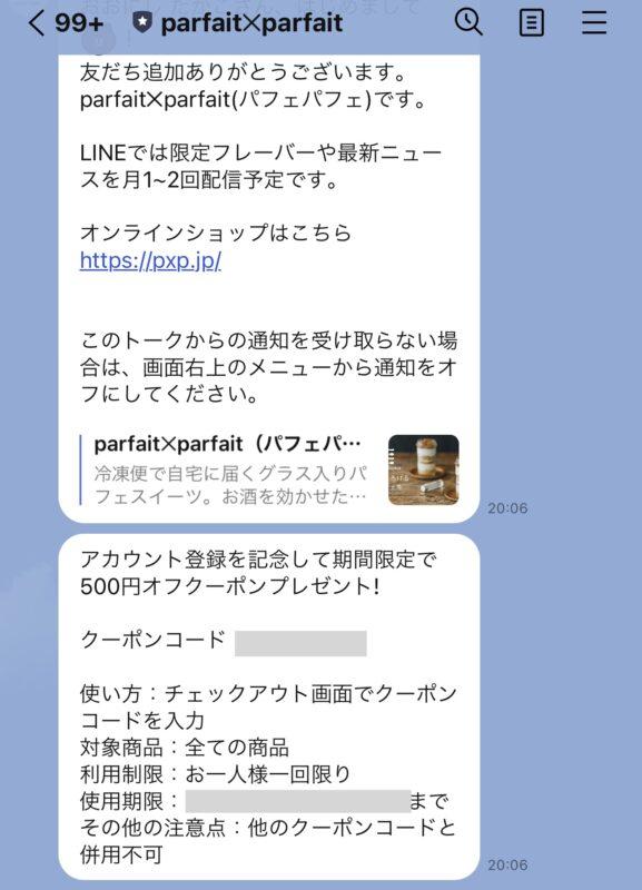 parfait×parfait(パフェパフェ)のLINE@限定クーポン